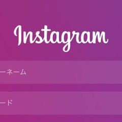 Instagramが複数アカウント切り替えに対応したので個人アカウントと仕事アカウントが使い分けられる!