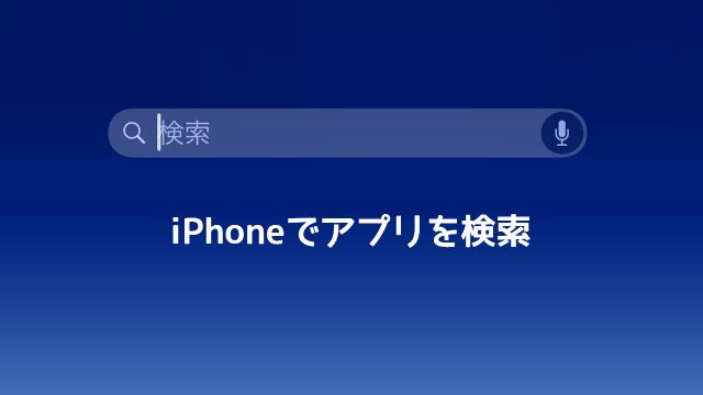 iPhoneでどこに入れたか分からなくなったアプリを探す方法