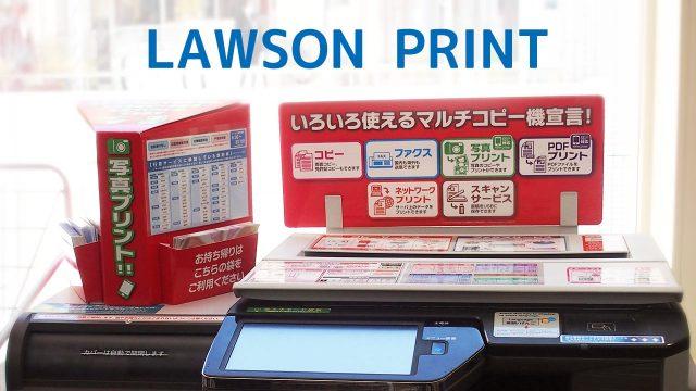 ローソンのマルチコピー機はコピーはもちろん、コピー以外の機能が充実しててすごい【AD】