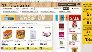 LOHACO(ロハコ)で買うべきオススメ商品ベスト3