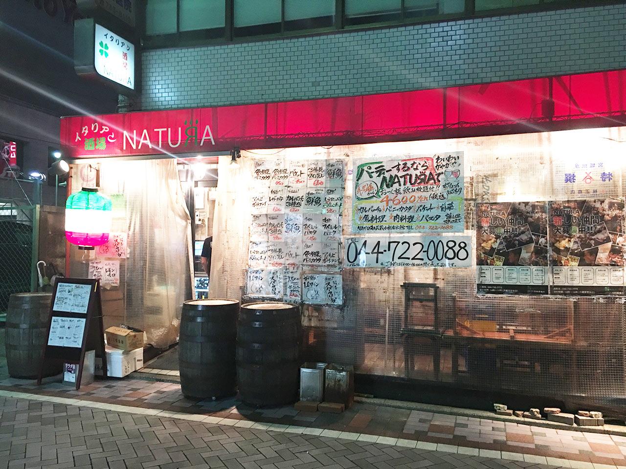 武蔵小杉のイタリアン酒場NATURAの外観