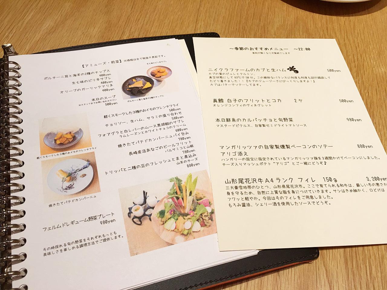 musashikoyama-ferme-201602-menu01
