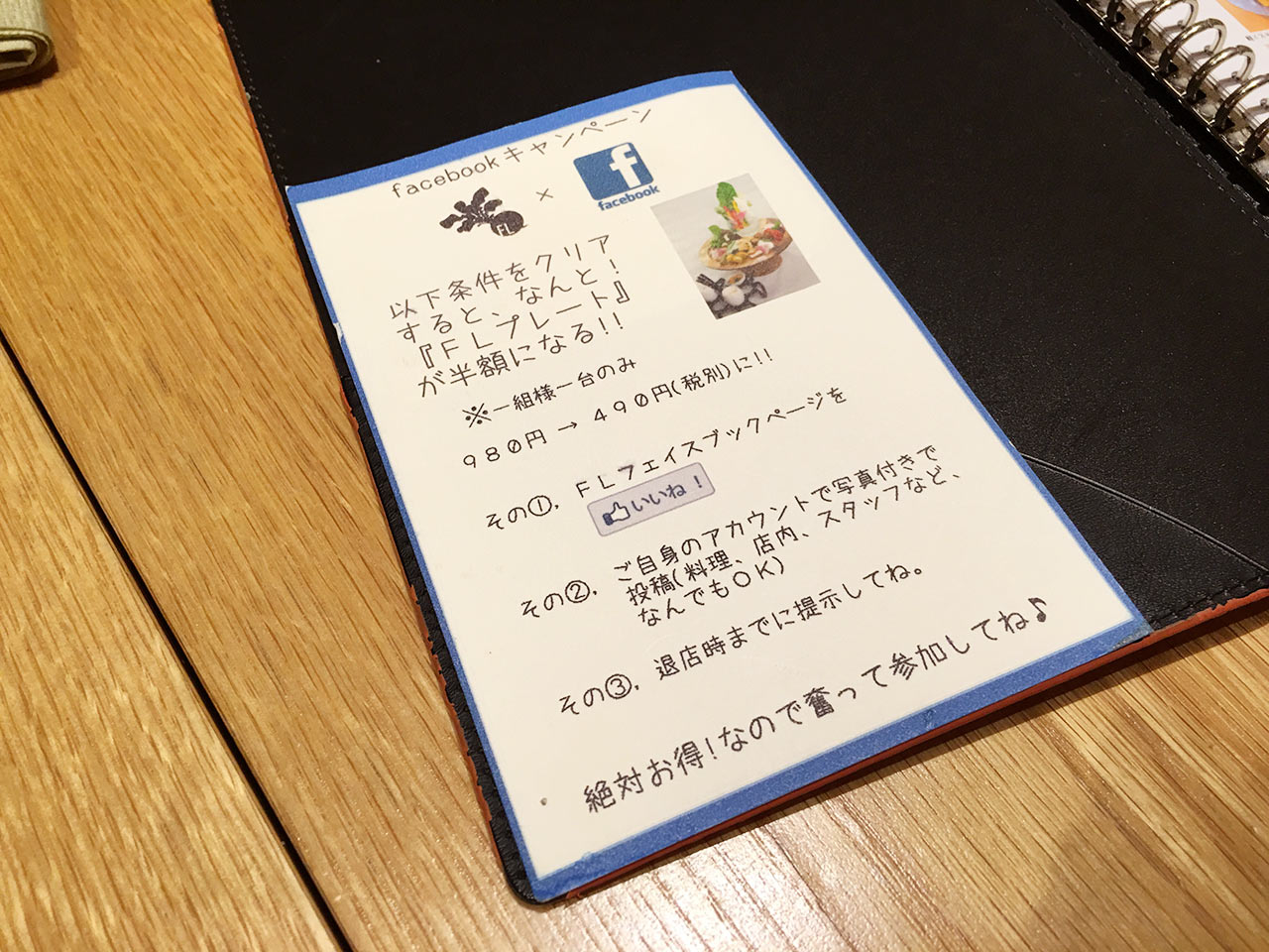 musashikoyama-ferme-201602-menu02