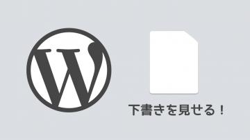 WordPressのプラグイン「Public Post Preview」の下書き公開期間を延ばす方法