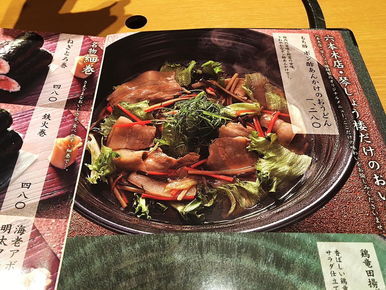 roppongi-tsurutontan-menu01