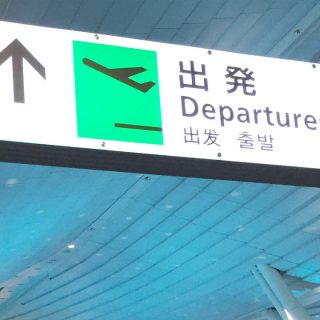弾丸ロス旅行記・出発準備編 海外旅行にあると便利なもの、いらないもの