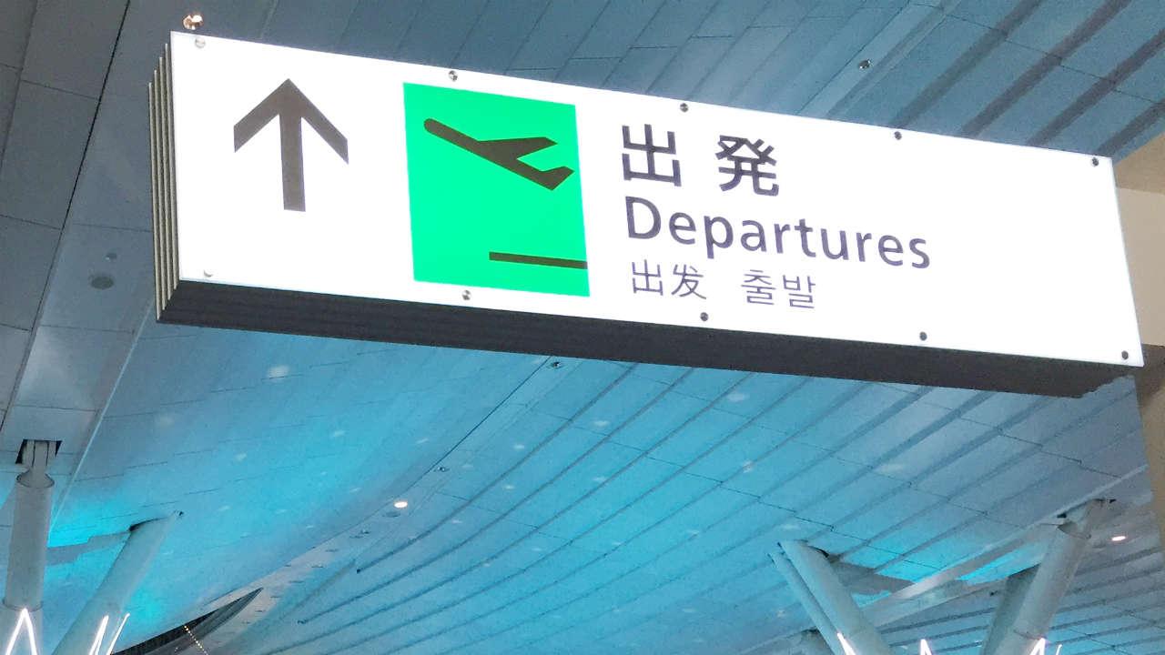 弾丸ロス旅行記・出発準備編 海...