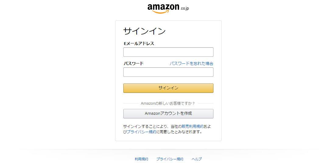 Amazonにログインする画面