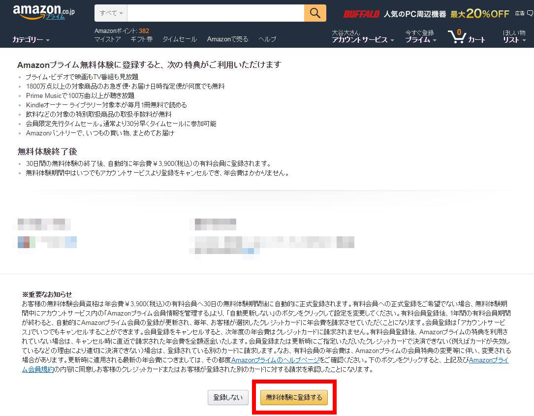 Amazonプライムの登録方法03