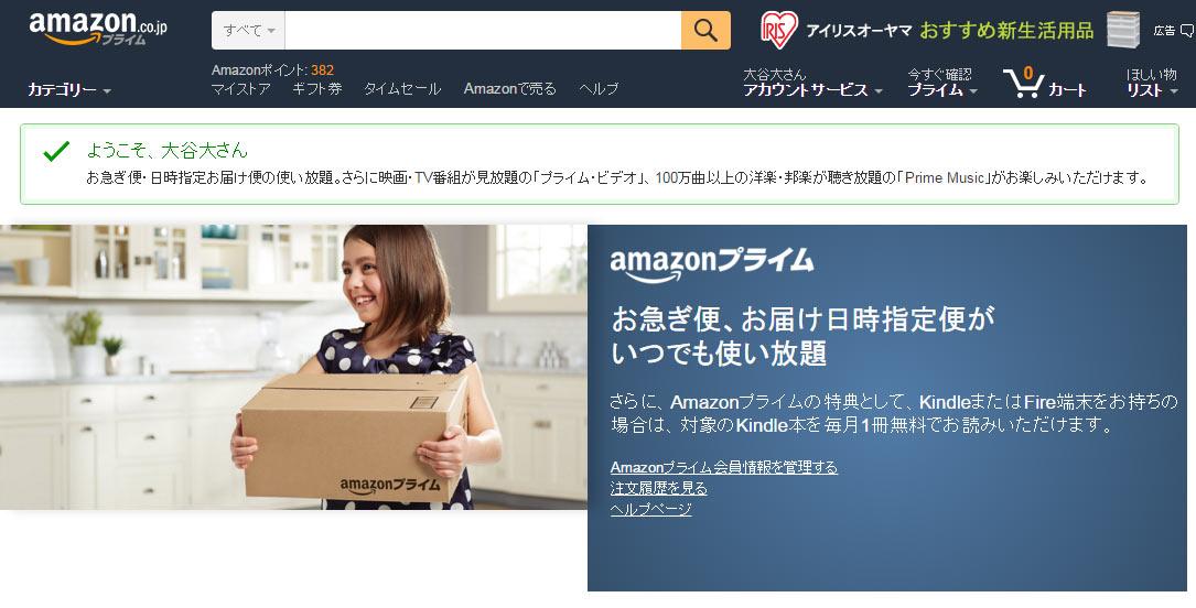 Amazonプライムの登録方法04