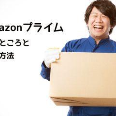 Amazonプライム会員になって得することと、登録する手順