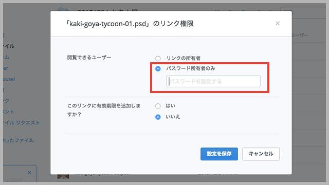 Dropboxで共有したいファイルにパスワードを設定する手順03