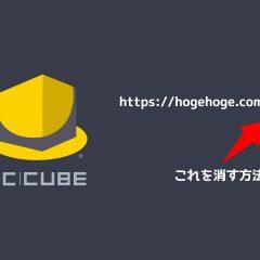 EC-CUBE 3のURLから「html」というディレクトリ名を消す方法