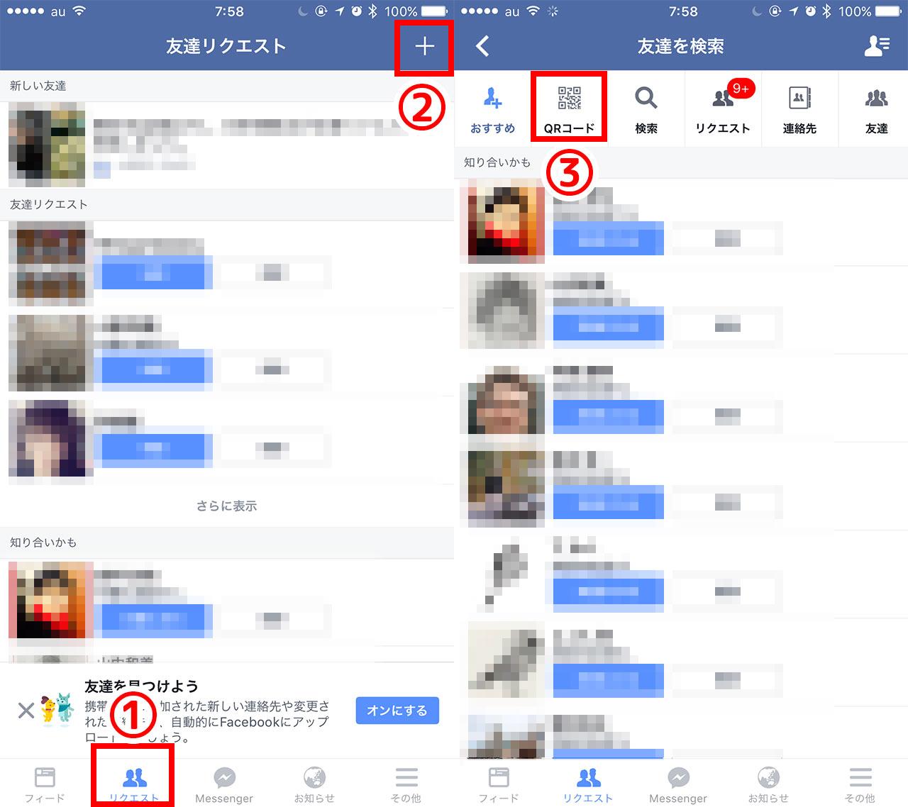 facebook-qr-friend-01