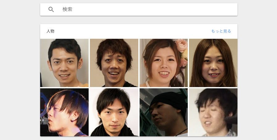 google-photo-search-01