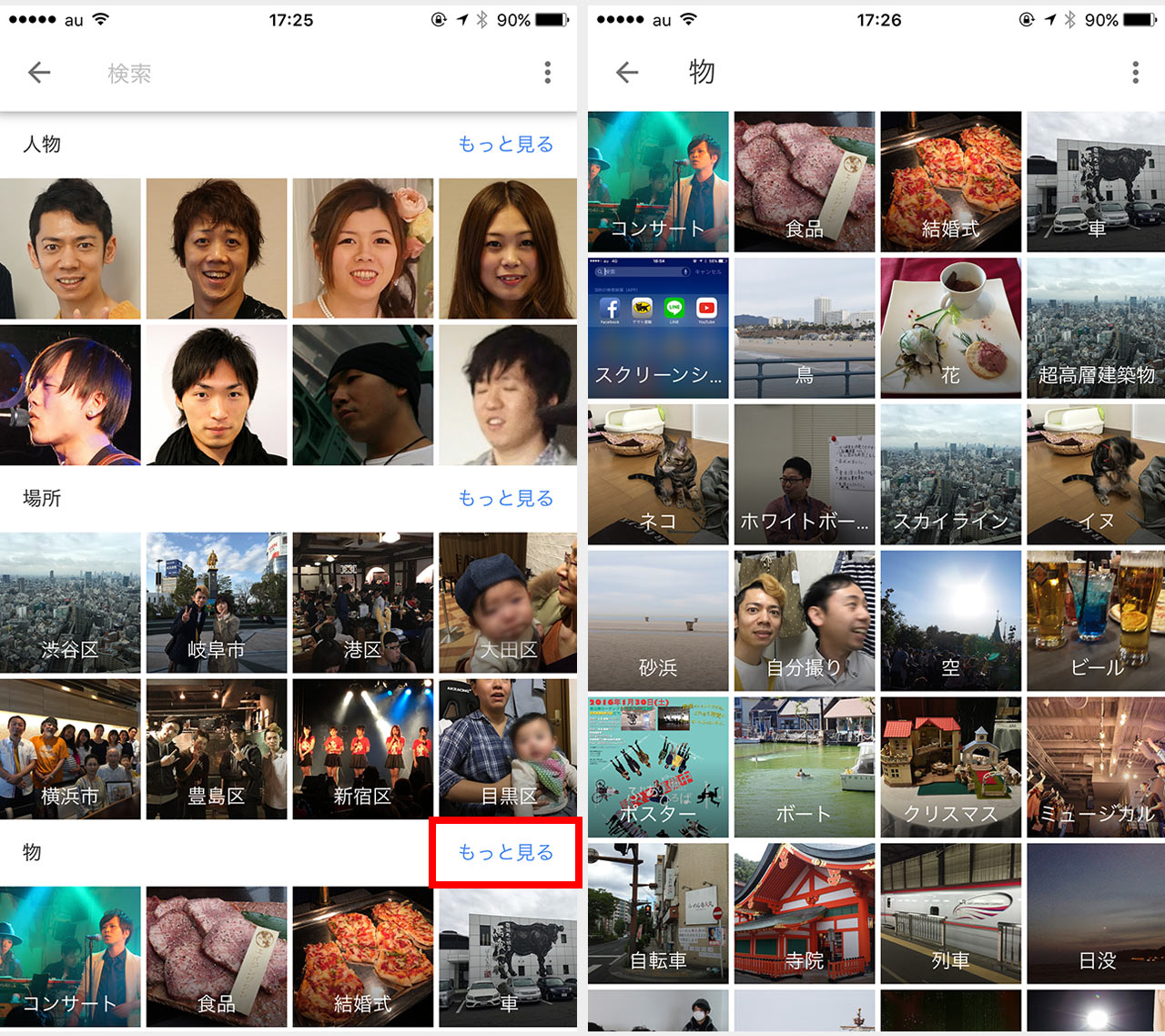 google-photo-search-04
