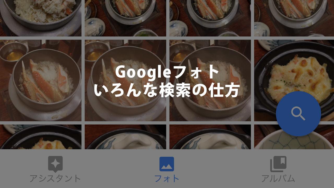 Googleフォトの検索で写真が探しやすい!場所や日付だけでなく種類別に仕分けしてくれる機能も超便利!