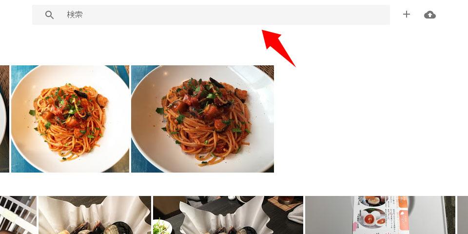Googleフォトで検索窓に日付を入れて検索