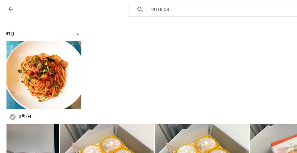 Googleフォトで検索窓に年月だけ入れても検索可能