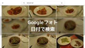Googleフォトで撮影した日付を頼りに写真を検索する方法
