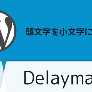 WordPressでサイトタイトルの頭文字が大文字になってしまう現象の対処法