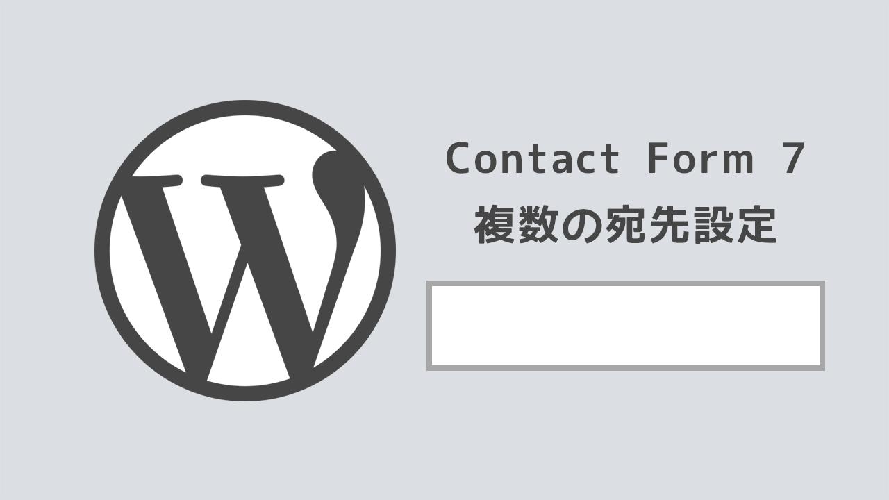 WordPressのContact Form 7のメールフォームで複数の宛先を設定したいときは?