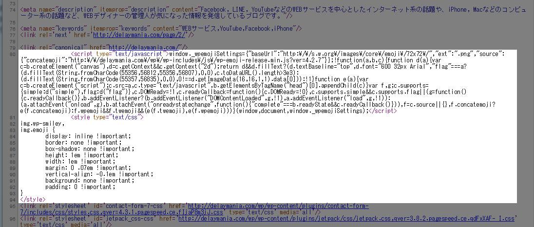 絵文字用のソースコードが入り込んでるところ