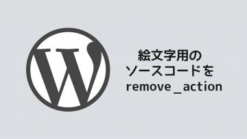 WordPressでheadタグ内に直接書かれてる絵文字に関する記述を消す方法
