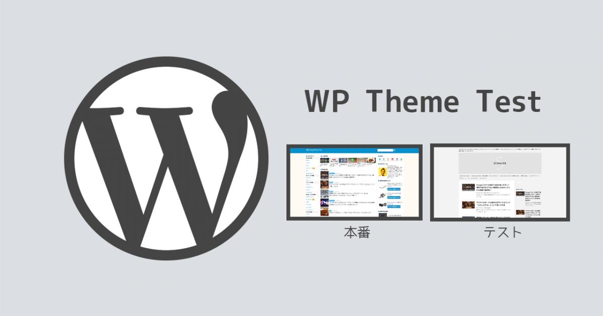 WordPressの「WP Theme Test」を...