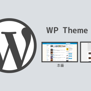 WordPressの「WP Theme Test」を使えば本番環境でテストができて便利