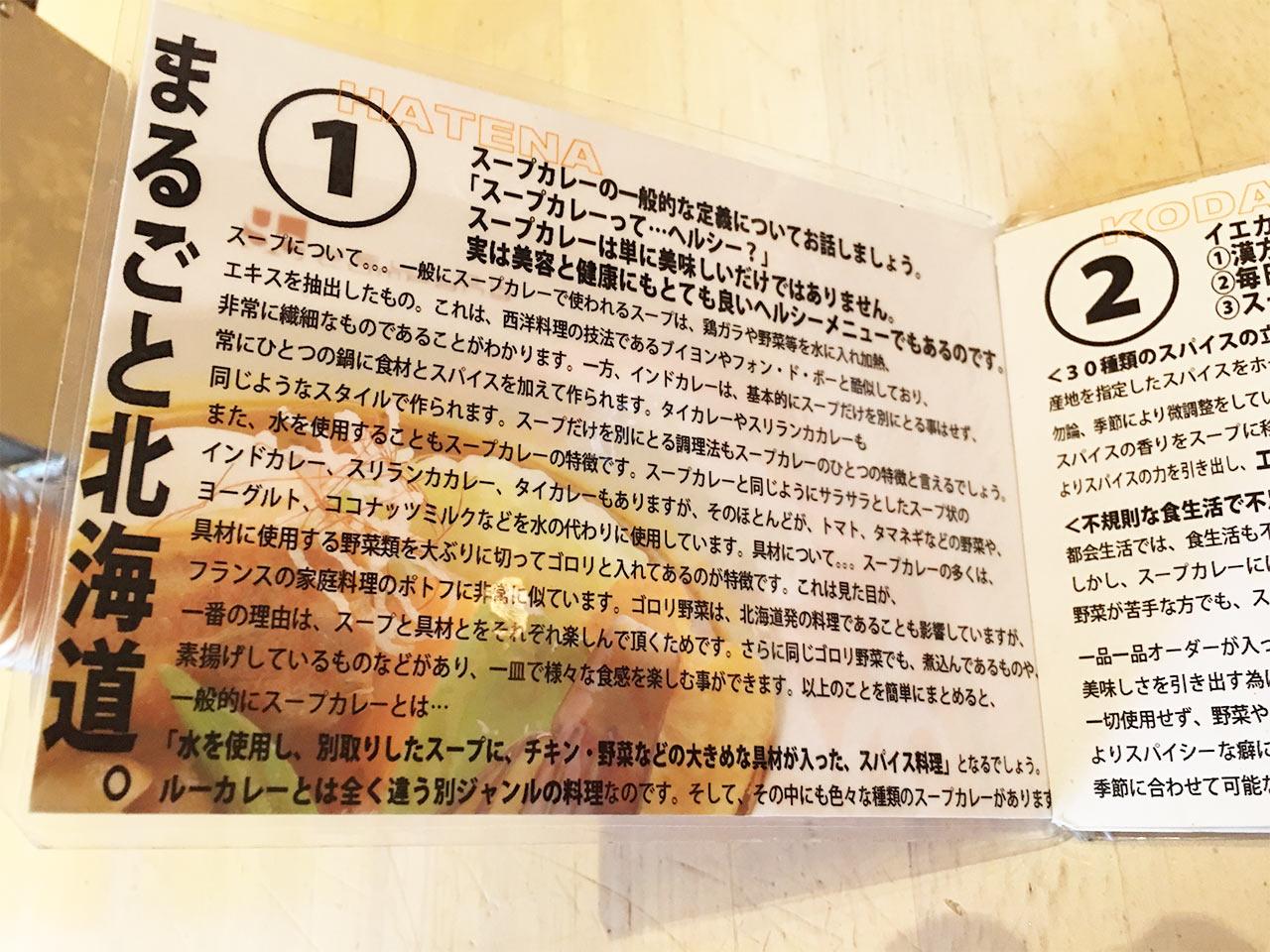 ebisu-yellow-company-torisetsu01