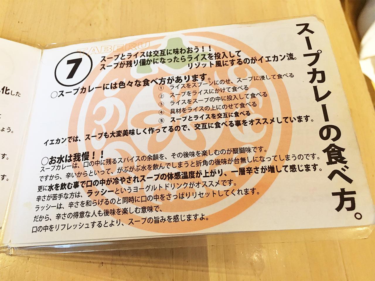 ebisu-yellow-company-torisetsu03