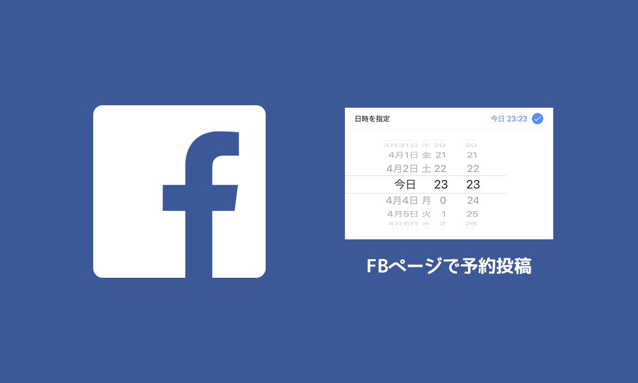 Facebookページで日時を指定して投稿する方法(予約投稿のやり方)