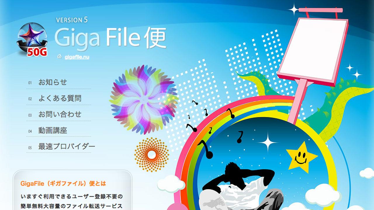 動画など大きなファイルを無料で送れる「GigaFile(ギガファイル)便」が便利!1ファイル100GBまでアップロード可能!