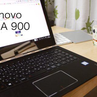 ディスプレイをタッチできるノートパソコンLenovo YOGA 900がいい感じ! #lenovo_specialfan