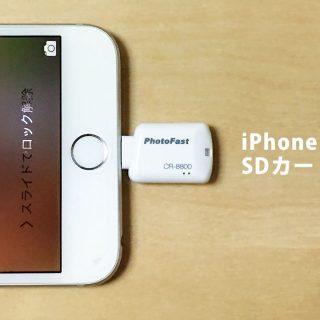 関連記事『iPhoneに外付けでSDカードを挿せるカードリーダー「CR8800」が便利!』のサムネイル画像