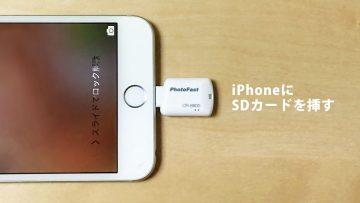 iPhoneに外付けでSDカードを挿せるカードリーダー「CR8800」が便利!