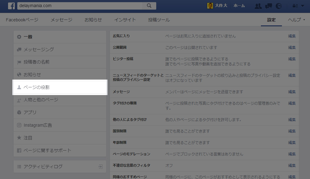 facebook-page-administor-02