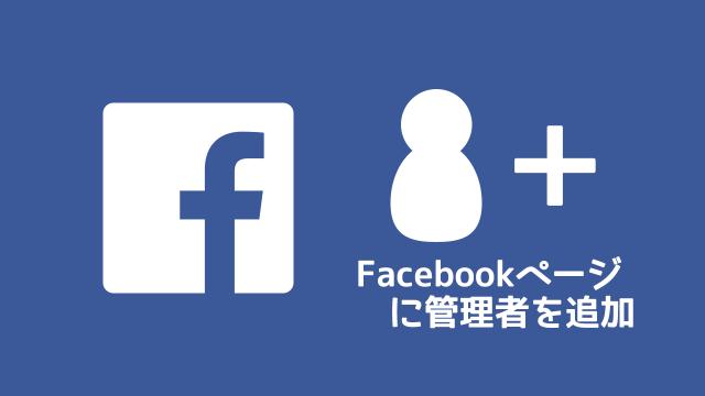 Facebookページを複数で管理するときに!管理者を追加する方法