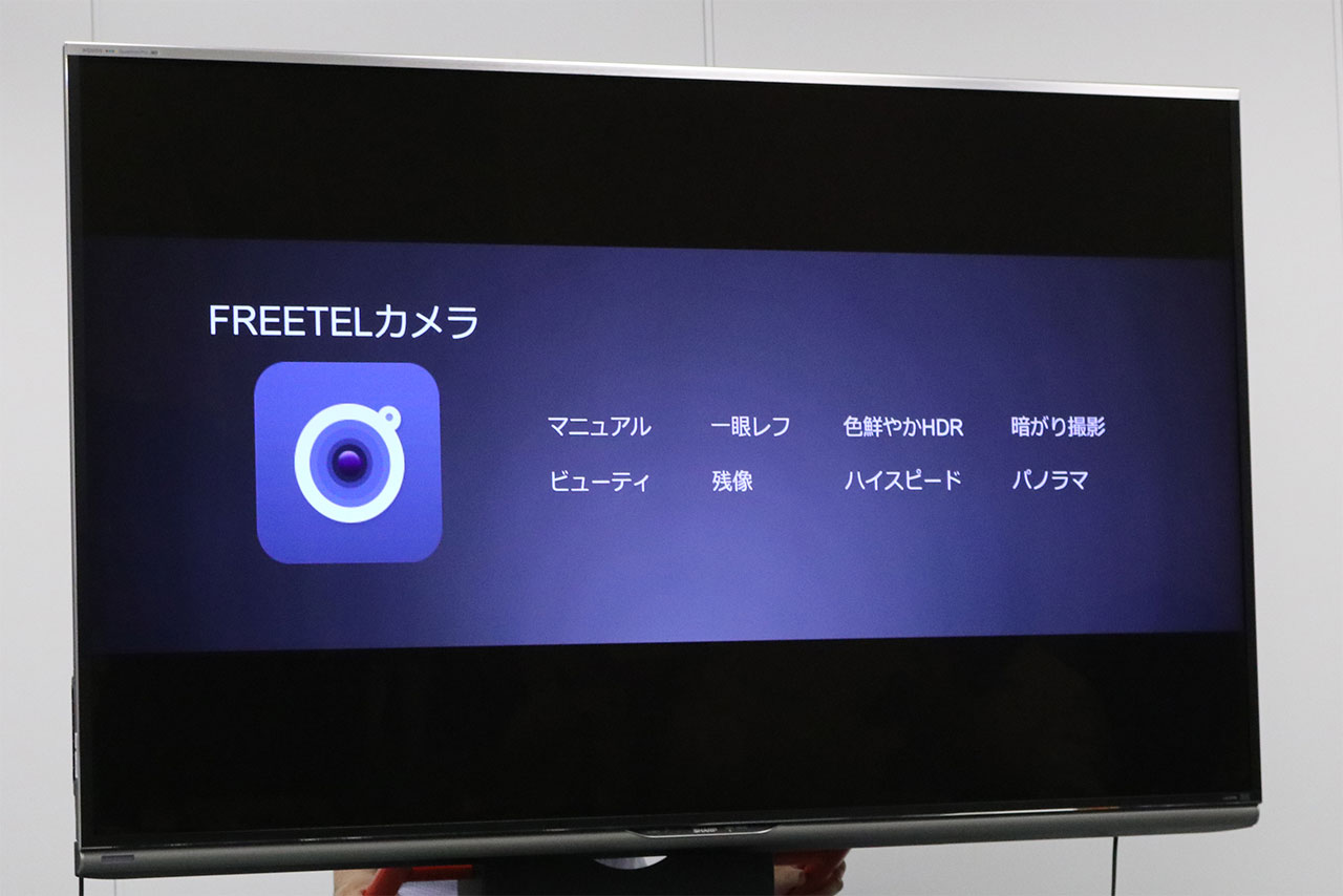 freetel-event-rei-08-01