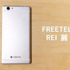 FREETEL「REI(レイ)」が29,900円という破格なのに使いやすくて安っぽくなくてかなり良い!