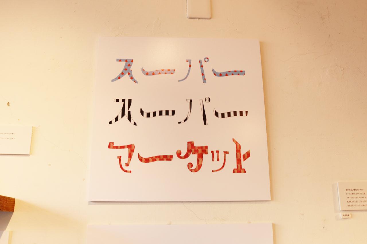 fujioka-minami-koten-title