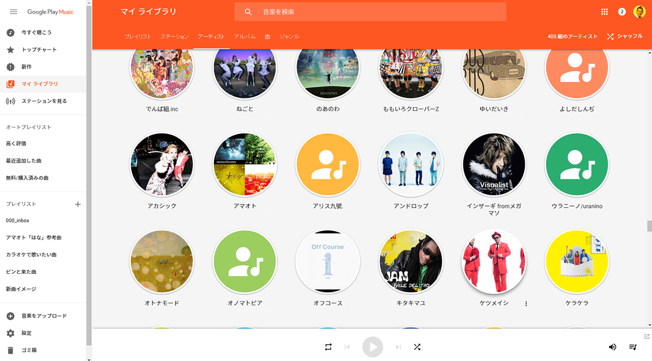 google-play-music-library-01