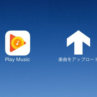 Google Play Musicに持ってる曲全部入れたら快適になった