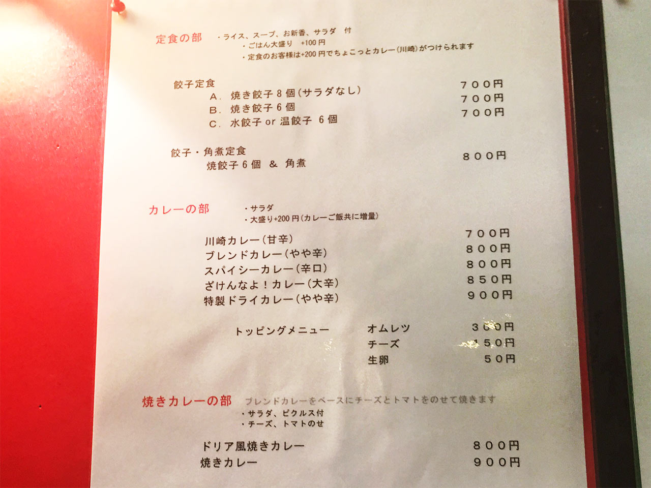 kawasaki-gyouzarow-menu