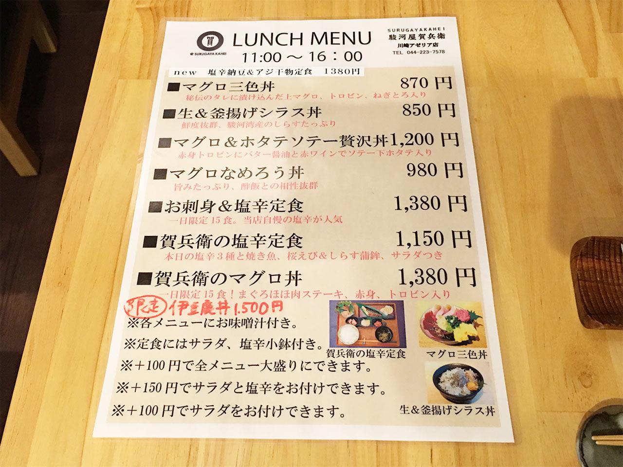 kawasaki-surugayakahei-menu01
