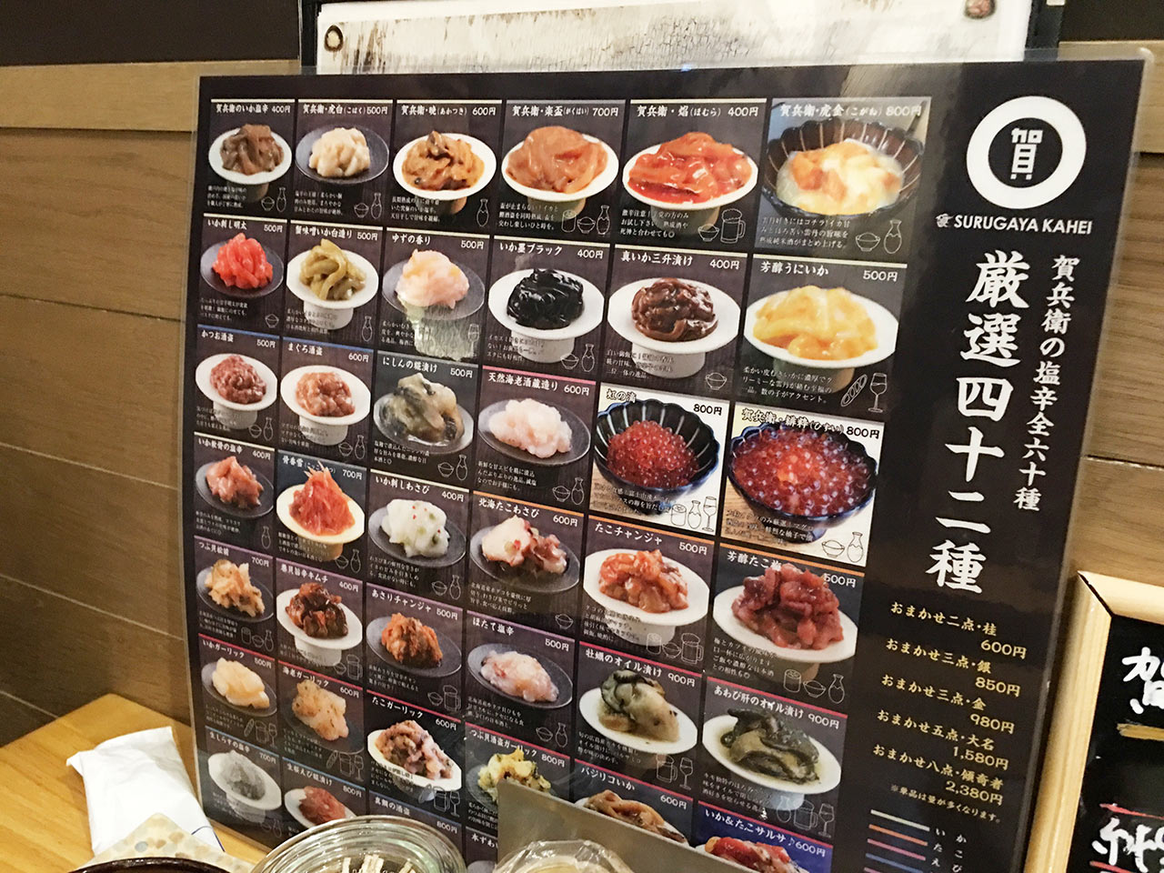 kawasaki-surugayakahei-menu02