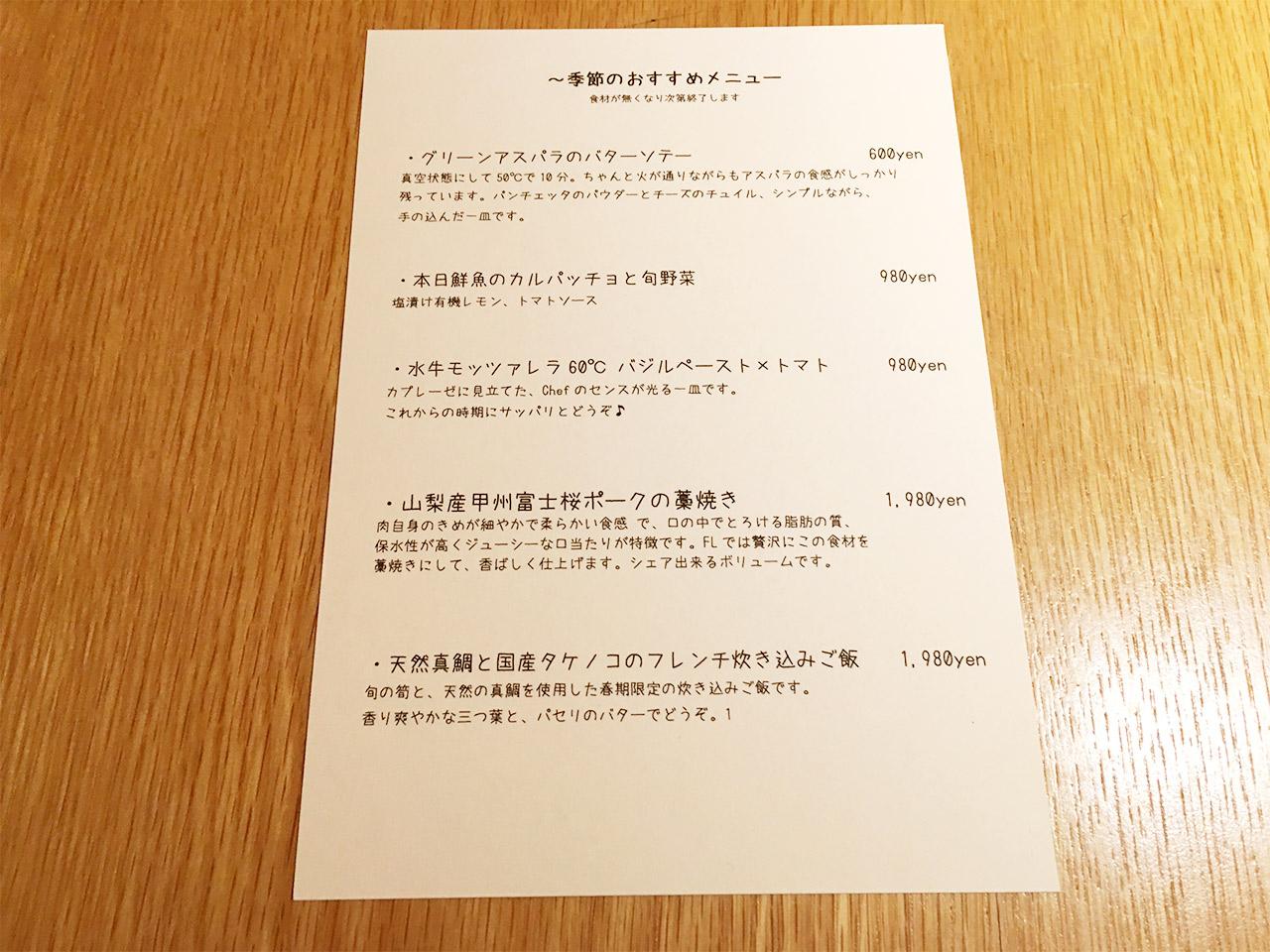 musashikoyama-ferme-201605-menu