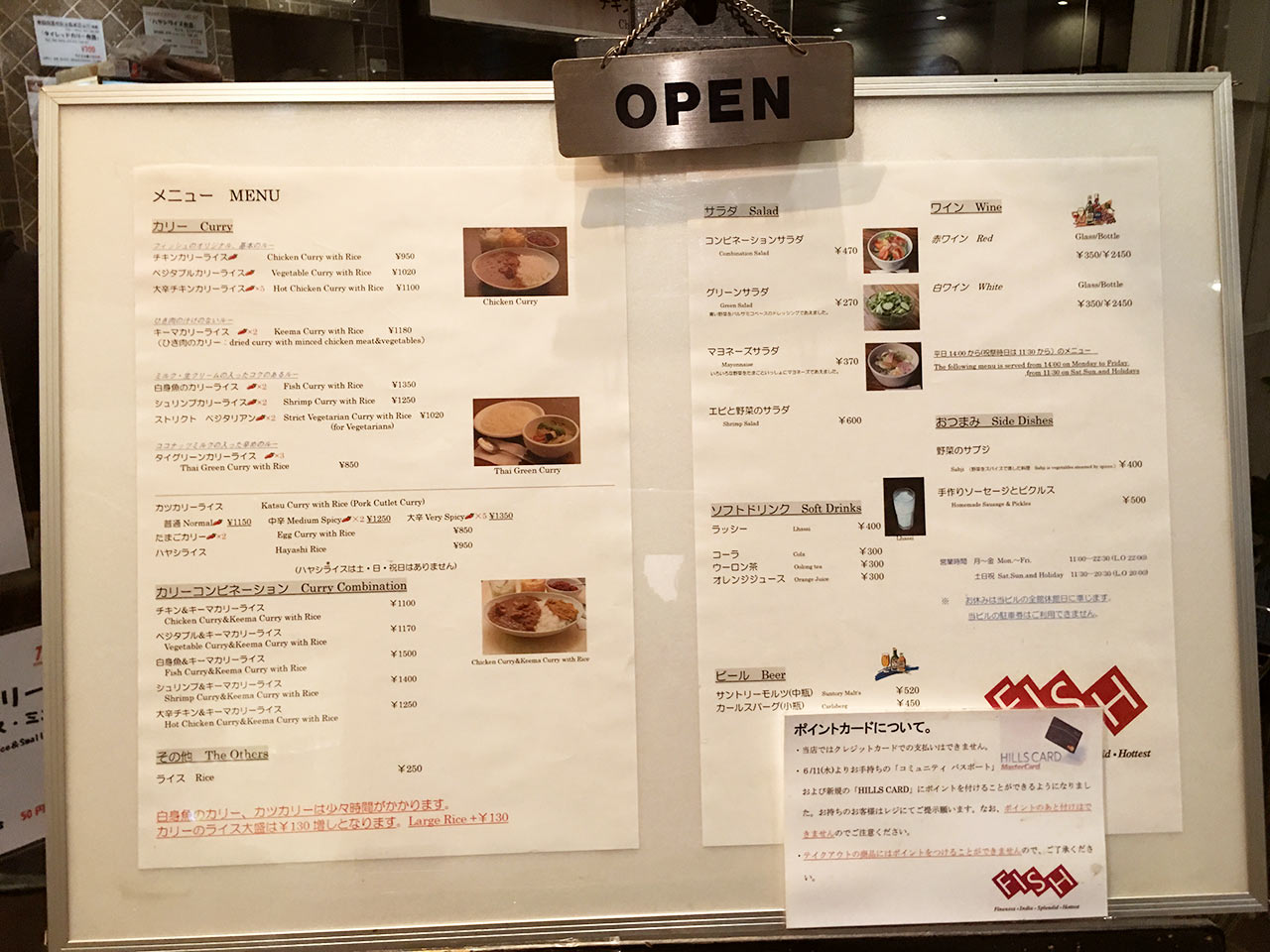 roppongi-curry-fish-menu02