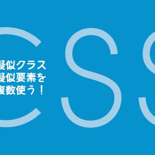 関連記事『CSSの擬似クラス・擬似要素を複数使いたいときの書き方 | delaymania』のサムネイル画像